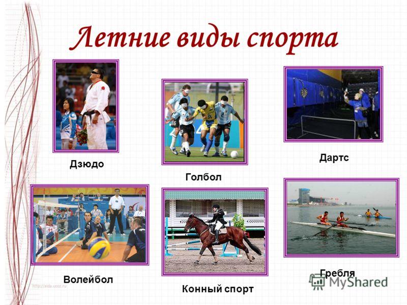 Летние виды спорта Дзюдо Голбол Конный спорт Волейбол Гребля Дартс