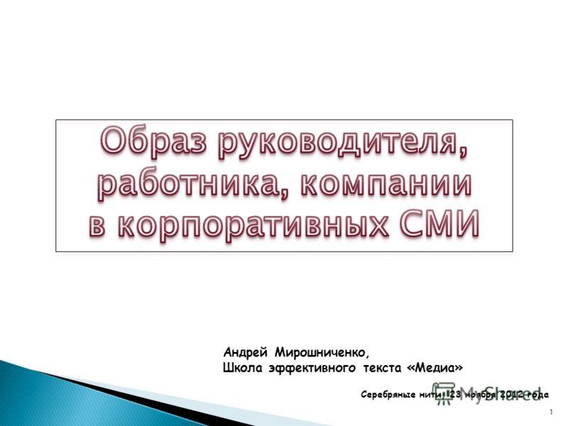 Серебряные нити, 23 ноября 2012 года Андрей Мирошниченко, Школа эффективного текста «Медиа» 1