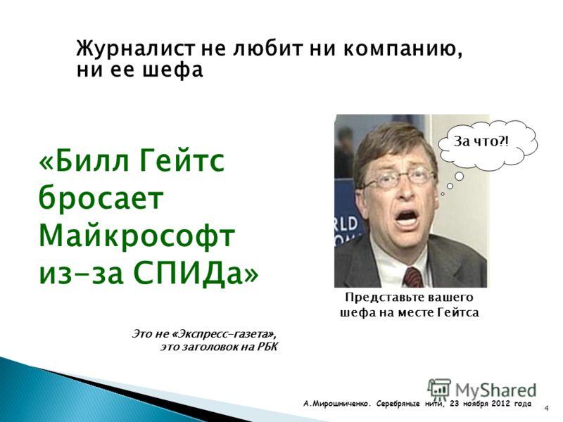 4 Журналист не любит ни компанию, ни ее шефа «Билл Гейтс бросает Майкрософт из-за СПИДа» Это не «Экспресс-газета», это заголовок на РБК За что?! Представьте вашего шефа на месте Гейтса А.Мирошниченко. Серебряные нити, 23 ноября 2012 года
