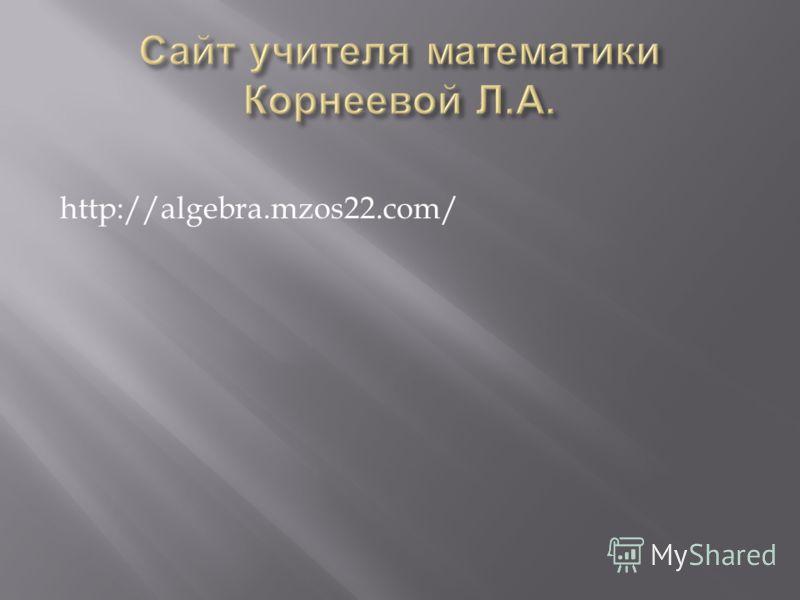 http://algebra.mzos22.com/