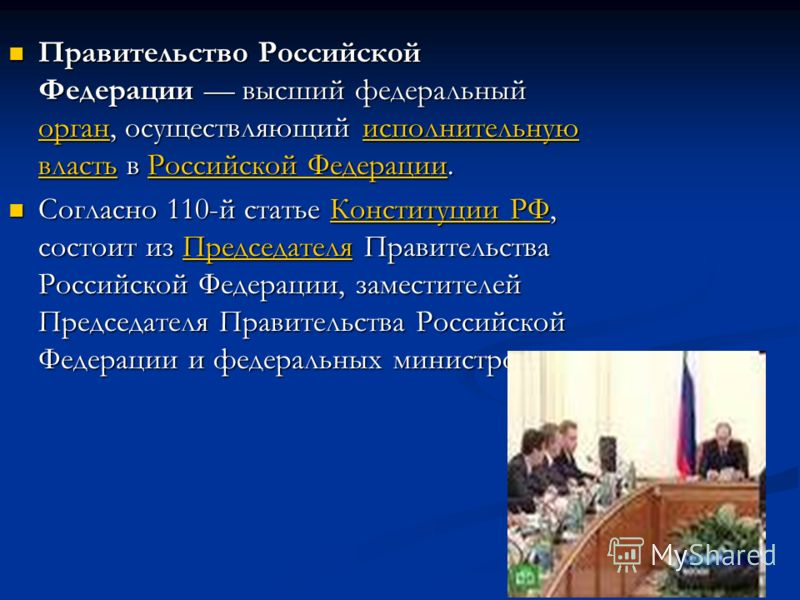 Правительство Российской Федерации высший федеральный орган, осуществляющий исполнительную власть в Российской Федерации. Правительство Российской Федерации высший федеральный орган, осуществляющий исполнительную власть в Российской Федерации. органи