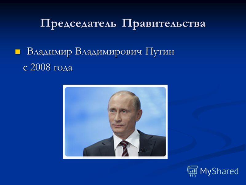 Председатель Правительства Владимир Владимирович Путин Владимир Владимирович Путин с 2008 года с 2008 года