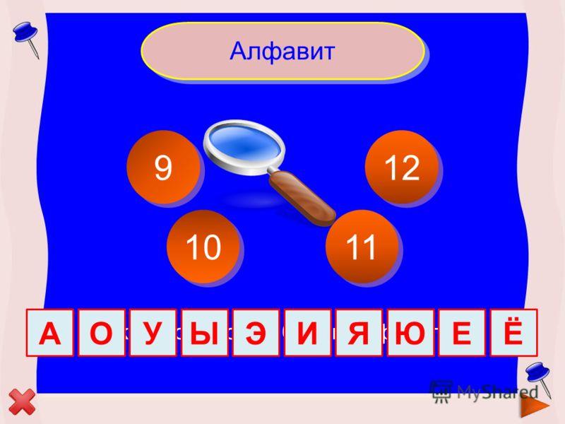 Сколько гласных букв в алфавите? Алфавит 9 9 12 11 10 АОУЫЭИЯЮЕЁ
