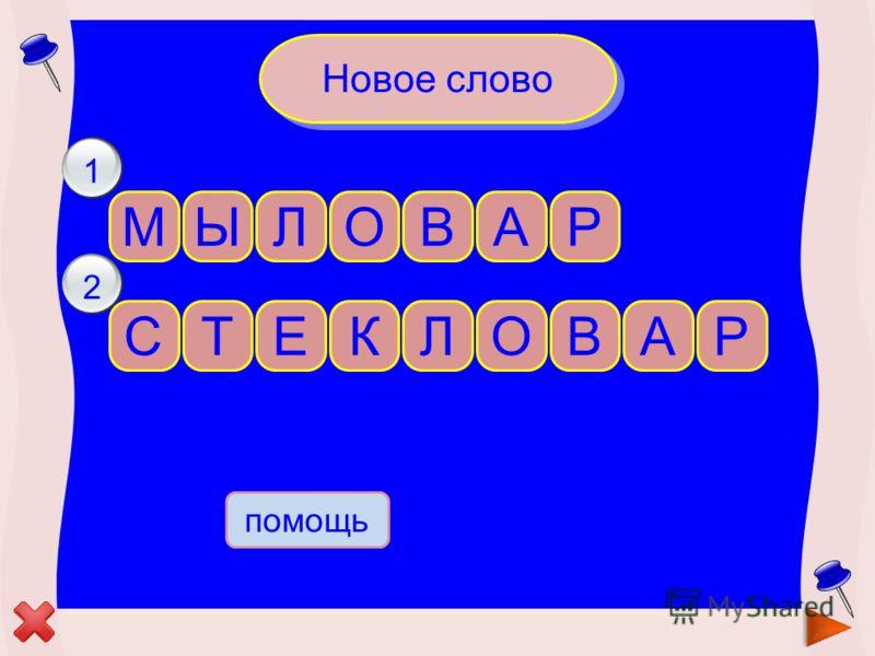 Новое слово МЫОЛВАР СТКЕЛОАВР помощь 12