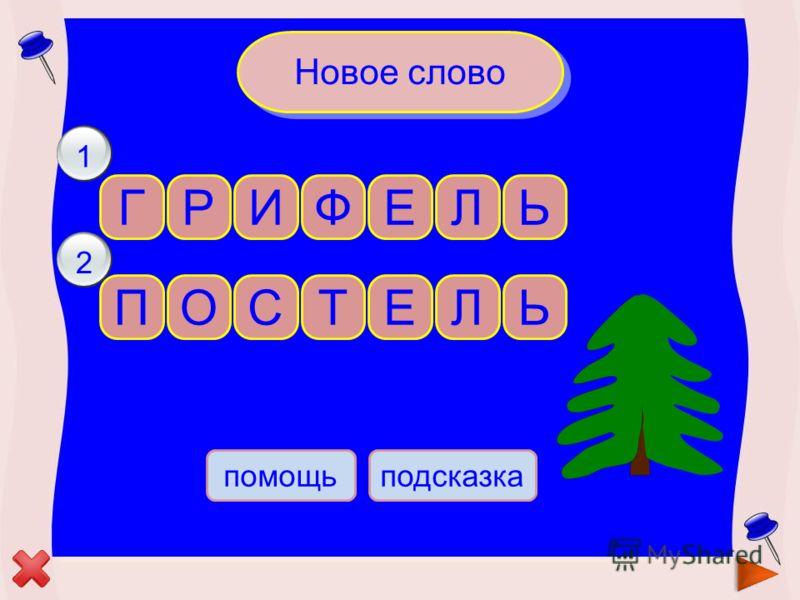 Новое слово ГРФИЕЛЬ ПОТСЕЛЬ помощь 12 подсказка