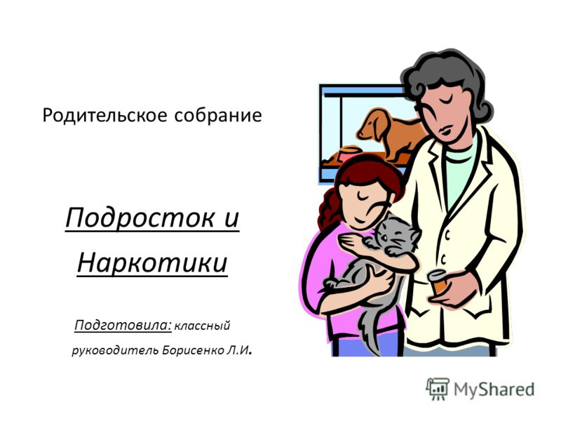 Родительское собрание Подросток и Наркотики Подготовила: классный руководитель Борисенко Л.И.