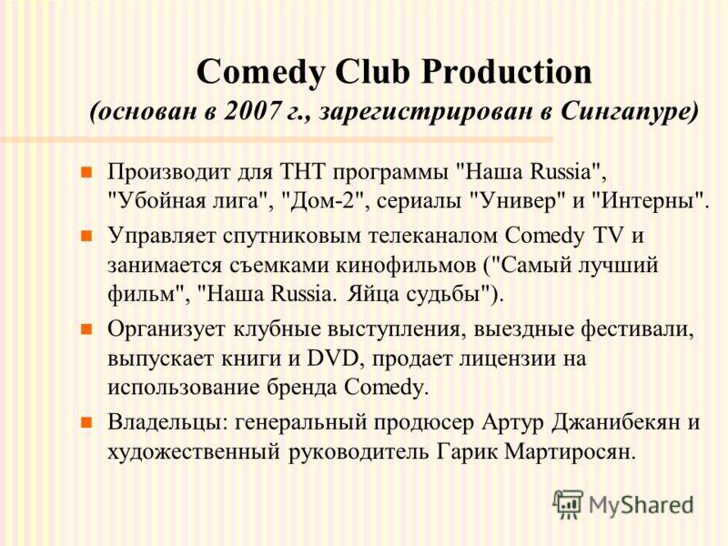 Comedy Club Production (основан в 2007 г., зарегистрирован в Сингапуре) Производит для ТНТ программы