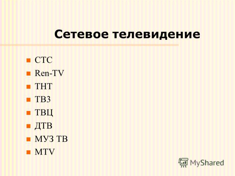 Сетевое телевидение СТС Ren-TV ТНТ ТВ3 ТВЦ ДТВ МУЗ ТВ MTV