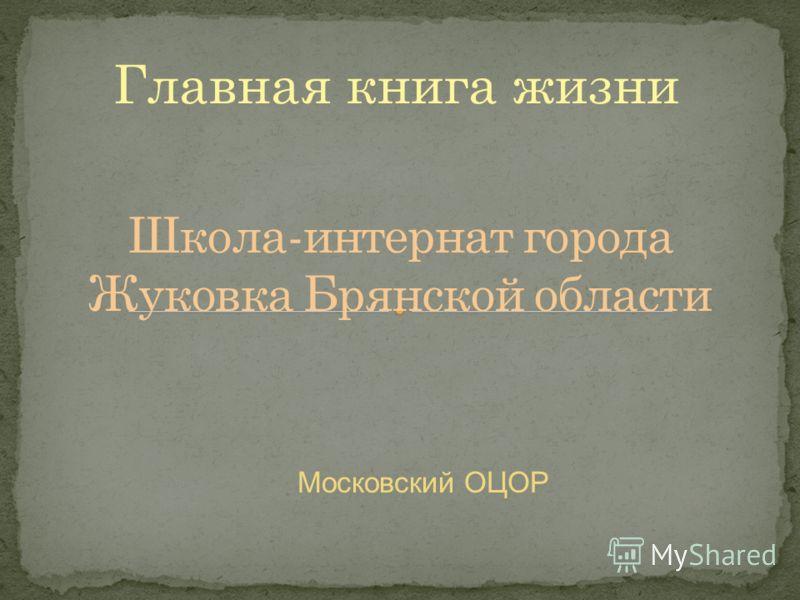 Главная книга жизни Московский ОЦОР