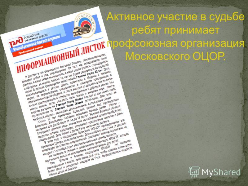 Активное участие в судьбе ребят принимает профсоюзная организация Московского ОЦОР.
