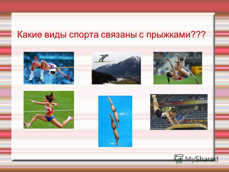 Какие виды спорта связаны с полетами в небо