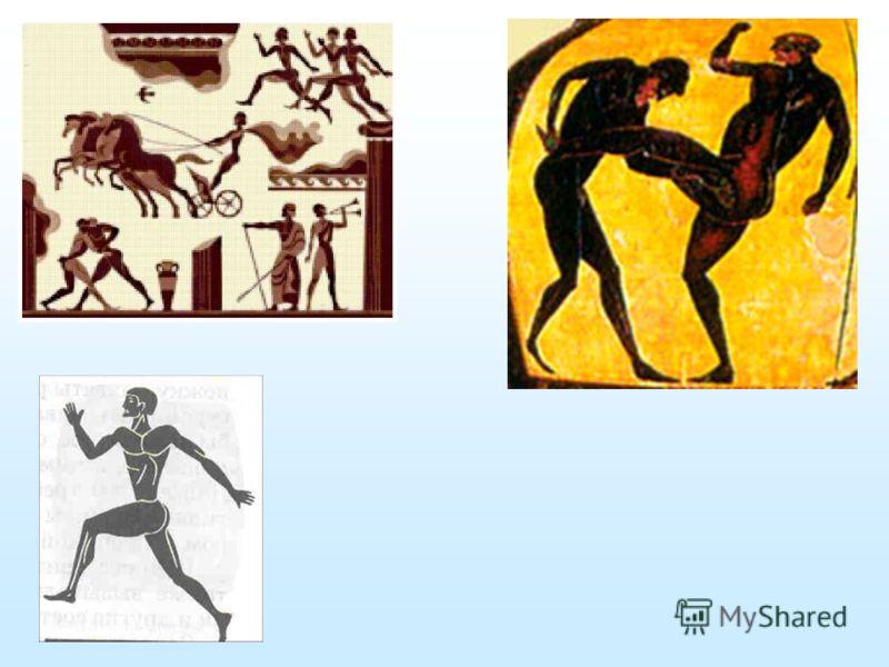 Древнегреческие города г.Спарта- специальные школы (7-20лет) г. Олимпия- устраивались состязания- Олимпийские игры (один раз в 4 года)
