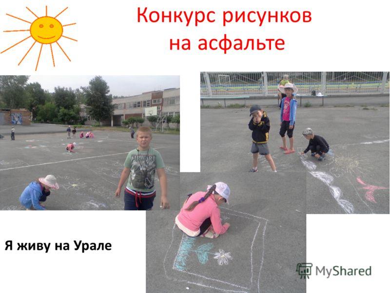 Конкурс рисунков на асфальте Я живу на Урале
