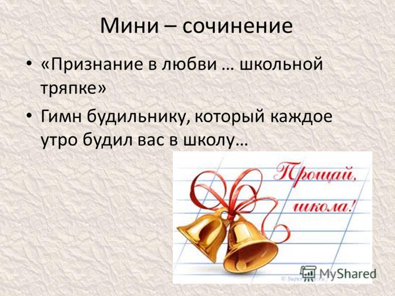 Мини – сочинение «Признание в любви … школьной тряпке» Гимн будильнику, который каждое утро будил вас в школу…