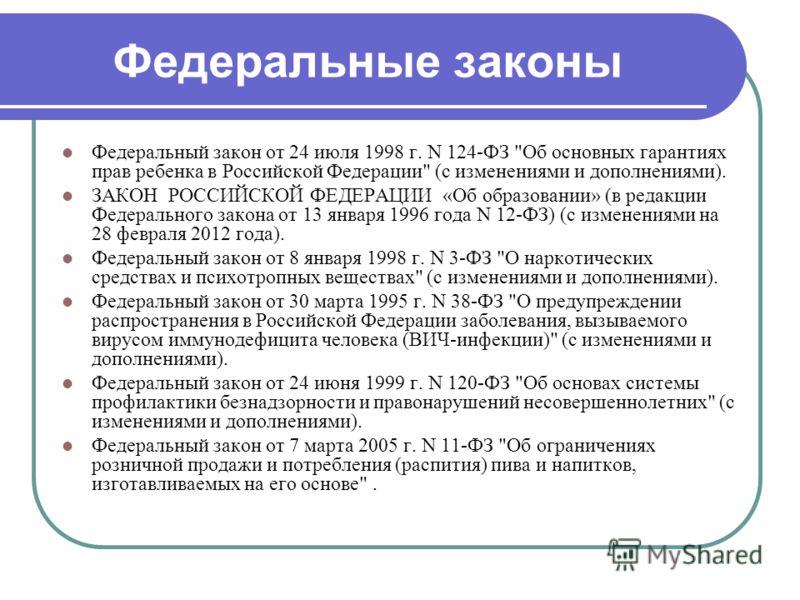 Федеральные законы Федеральный закон от 24 июля 1998 г. N 124-ФЗ