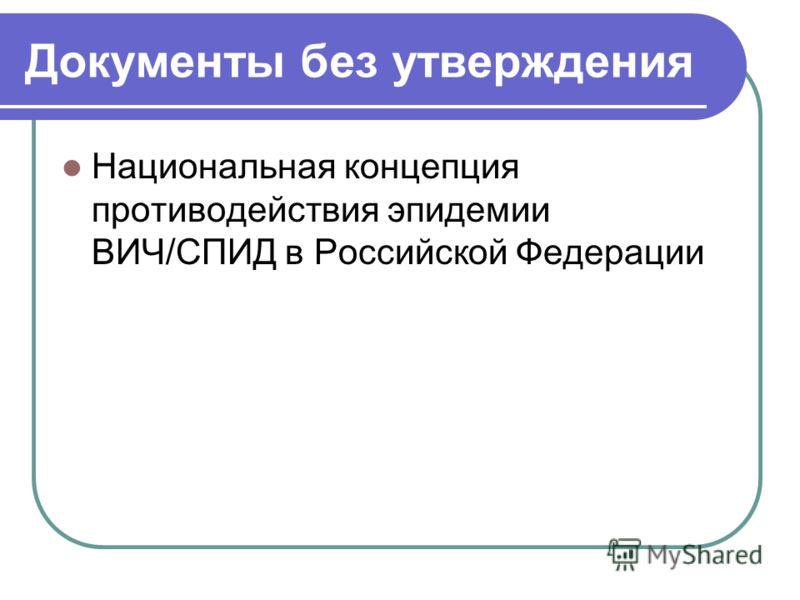 Документы без утверждения Национальная концепция противодействия эпидемии ВИЧ/СПИД в Российской Федерации