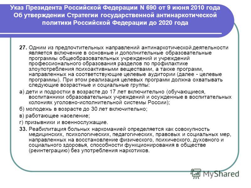 Указ Президента Российской Федерации N 690 от 9 июня 2010 года Об утверждении Стратегии государственной антинаркотической политики Российской Федерации до 2020 года 27. Одним из предпочтительных направлений антинаркотической деятельности является вкл