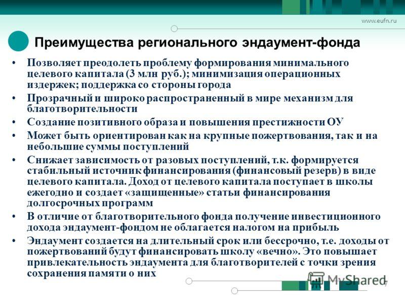 7 Преимущества регионального эндаумент-фонда www.eufn.ru Позволяет преодолеть проблему формирования минимального целевого капитала (3 млн руб.); минимизация операционных издержек; поддержка со стороны города Прозрачный и широко распространенный в мир