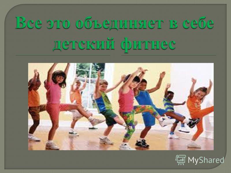 Цели детского фитнеса во многом совпадают с целями школьного урока, которые заключаются в следующем : – укрепление и сохранение здоровья ; – поддержание высокого уровня интеллектуальной и физической работоспособности ; – поддержание оптимального сост