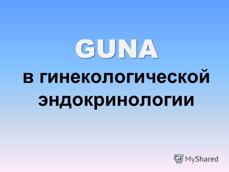 GUNA GUNA в гинекологической эндокринологии