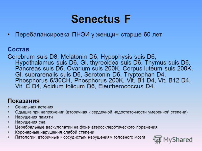 Senectus F Перебалансировка ПНЭИ у женщин старше 60 лет Состав Cerebrum suis D8, Melatonin D6, Hypophysis suis D6, Hypothalamus suis D6, Gl. thyreoidea suis D6, Thymus suis D6, Pancreas suis D6, Ovarium suis 200K, Corpus luteum suis 200K, Gl. suprare