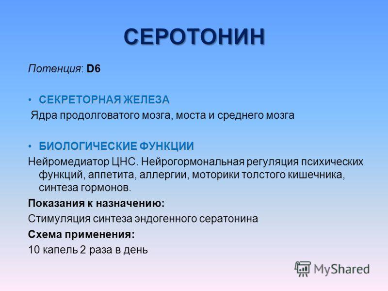 Потенция: D6 СЕКРЕТОРНАЯ ЖЕЛЕЗАСЕКРЕТОРНАЯ ЖЕЛЕЗА Ядра продолговатого мозга, моста и среднего мозга БИОЛОГИЧЕСКИЕ ФУНКЦИИБИОЛОГИЧЕСКИЕ ФУНКЦИИ Нейромедиатор ЦНС. Нейрогормональная регуляция психических функций, аппетита, аллергии, моторики толстого к