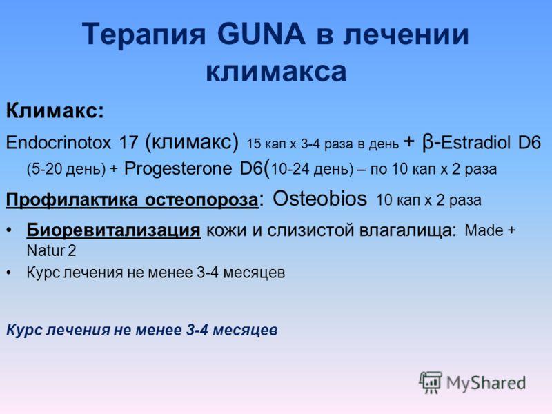 Терапия GUNA в лечении климакса Климакс: Endocrinotox 17 (климакс) 15 кап х 3-4 раза в день + β- Estradiol D6 (5-20 день) + Progesterone D6 ( 10-24 день) – по 10 кап х 2 раза Профилактика остеопороза : Osteobios 10 кап х 2 раза Биоревитализация кожи