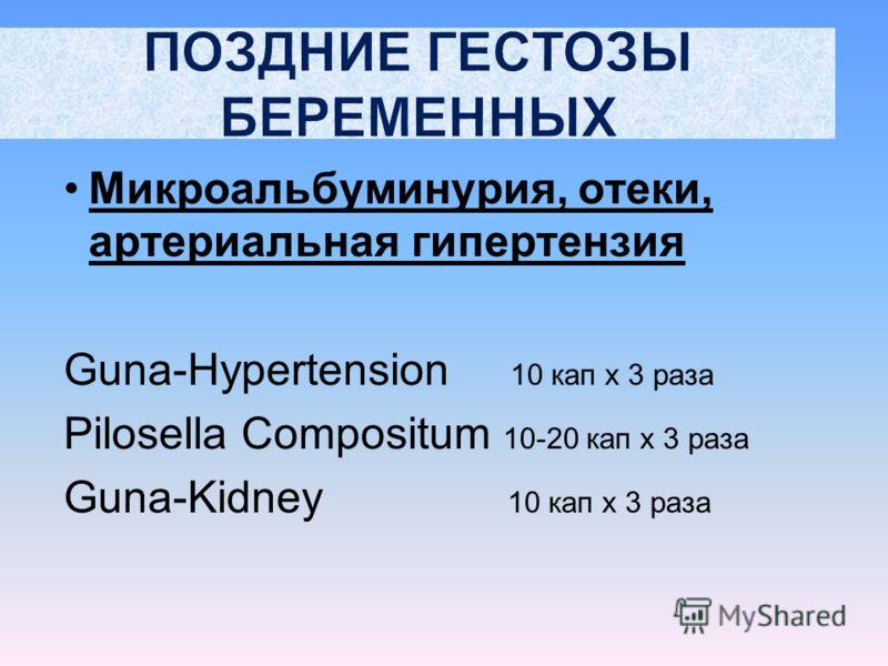 Микроальбуминурия, отеки, артериальная гипертензия Guna-Hypertension 10 кап х 3 раза Pilosella Compositum 10-20 кап х 3 раза Guna-Kidney 10 кап х 3 раза