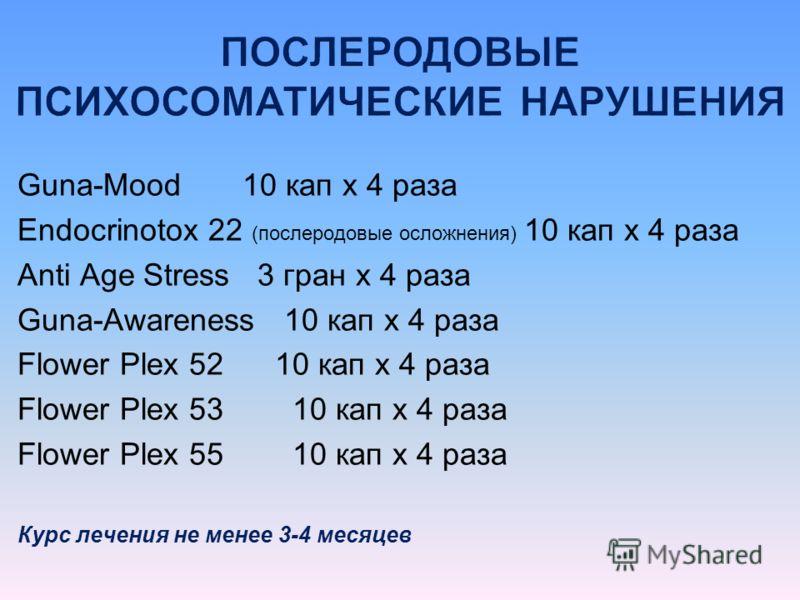 Guna-Mood 10 кап х 4 раза Endocrinotox 22 (послеродовые осложнения) 10 кап х 4 раза Anti Age Stress 3 гран х 4 раза Guna-Awareness 10 кап х 4 раза Flower Plex 52 10 кап х 4 раза Flower Plex 53 10 кап х 4 раза Flower Plex 55 10 кап х 4 раза Курс лечен