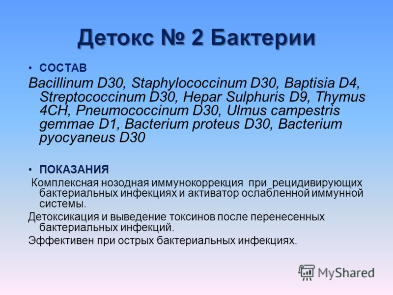 СОСТАВ Bacillinum D30, Staphylococcinum D30, Baptisia D4, Streptococcinum D30, Hepar Sulphuris D9, Thymus 4CH, Pneumococcinum D30, Ulmus campestris gemmae D1, Bacterium proteus D30, Bacterium pyocyaneus D30 ПОКАЗАНИЯПОКАЗАНИЯ Комплексная нозодная имм