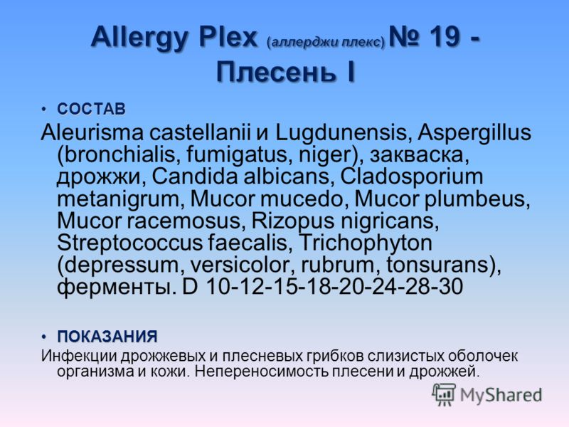 СОСТАВСОСТАВ Aleurisma castellanii и Lugdunensis, Aspergillus (bronchialis, fumigatus, niger), закваска, дрожжи, Candida albicans, Cladosporium metanigrum, Mucor mucedo, Mucor plumbeus, Mucor racemosus, Rizopus nigricans, Streptococcus faecalis, Tric