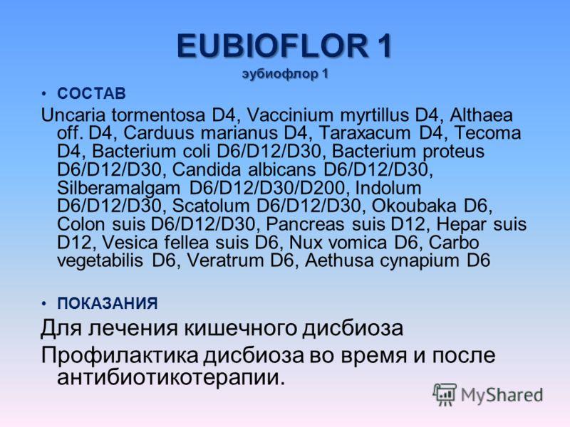 СОСТАВ Uncaria tormentosa D4, Vaccinium myrtillus D4, Althaea off. D4, Carduus marianus D4, Taraxacum D4, Tecoma D4, Bacterium coli D6/D12/D30, Bacterium proteus D6/D12/D30, Candida albicans D6/D12/D30, Silberamalgam D6/D12/D30/D200, Indolum D6/D12/D