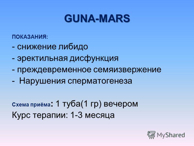 GUNA-MARS ПОКАЗАНИЯ: - снижение либидо - эректильная дисфункция - преждевременное семяизвержение -Нарушения сперматогенеза Схема приёма : 1 туба(1 гр) вечером Курс терапии: 1-3 месяца