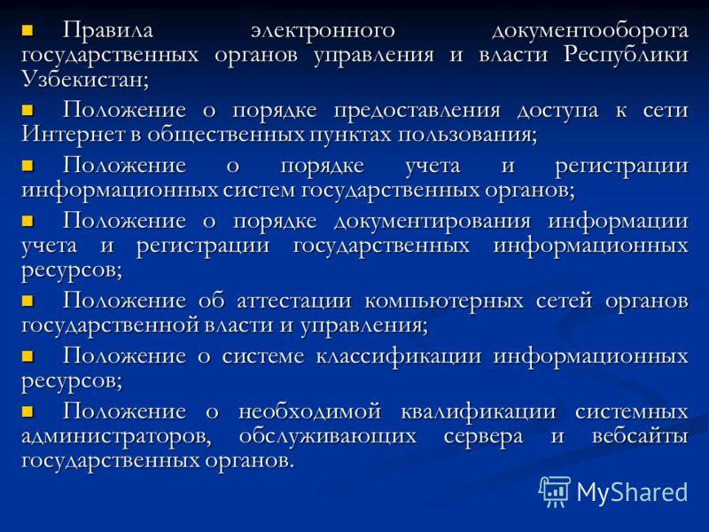 Правила электронного документооборота государственных органов управления и власти Республики Узбекистан; Правила электронного документооборота государственных органов управления и власти Республики Узбекистан; Положение о порядке предоставления досту