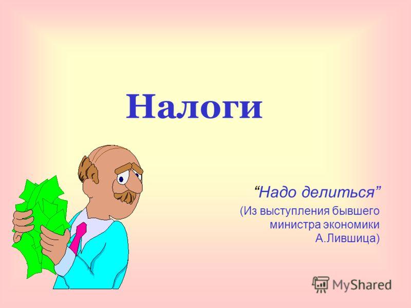 Налоги Надо делиться (Из выступления бывшего министра экономики А.Лившица)