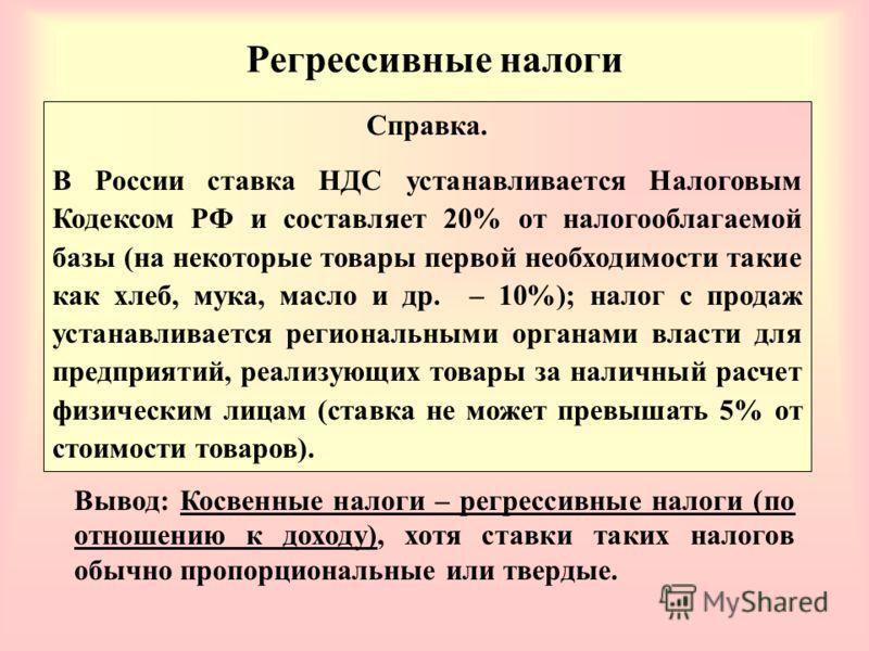 Регрессивные налоги Решите задачу. Продавец компакт-дисков продает свой товар по цене 120 рублей, из которых 20 рублей – налог на добавленную стоимост