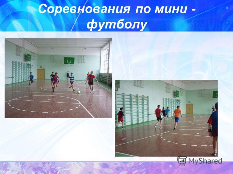Соревнования по мини - футболу