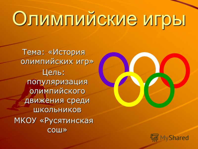 Доклад об истории олимпийских игр 219