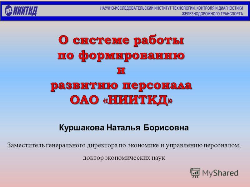Куршакова Наталья Борисовна Заместитель генерального директора по экономике и управлению персоналом, доктор экономических наук