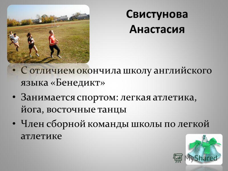 Свистунова Анастасия С отличием окончила школу английского языка «Бенедикт» Занимается спортом: легкая атлетика, йога, восточные танцы Член сборной команды школы по легкой атлетике