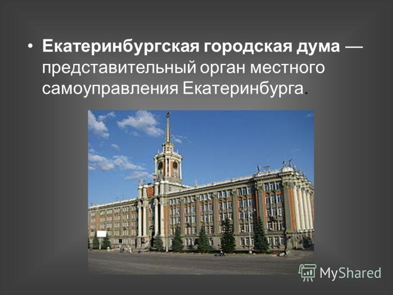 Екатеринбургская городская дума представительный орган местного самоуправления Екатеринбурга.