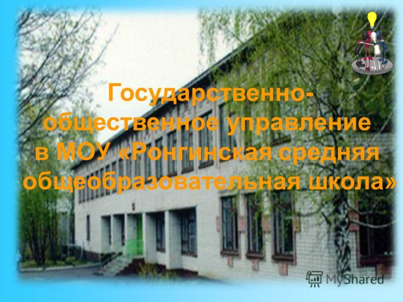 Государственно- общественное управление в МОУ «Ронгинская средняя общеобразовательная школа»