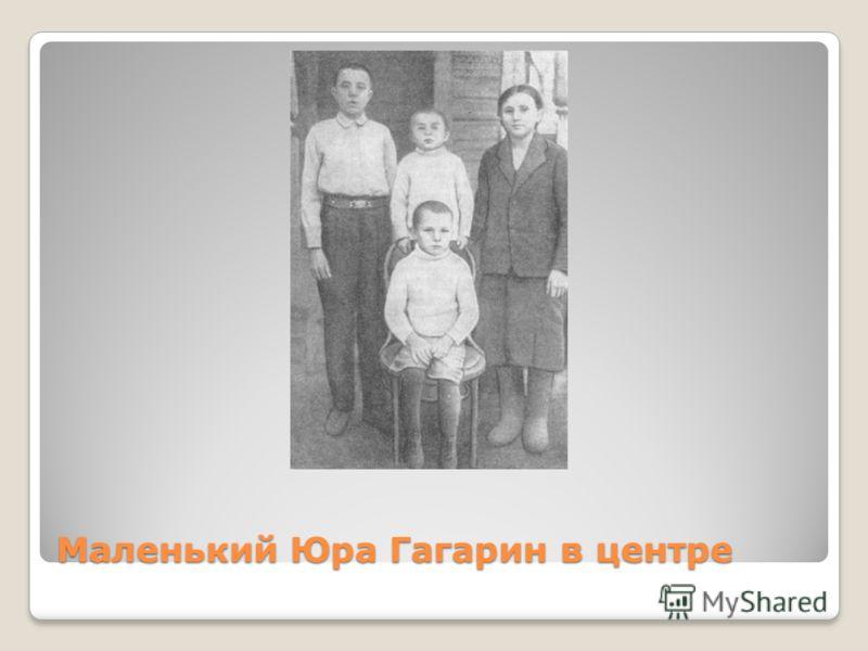 Маленький Юра Гагарин в центре