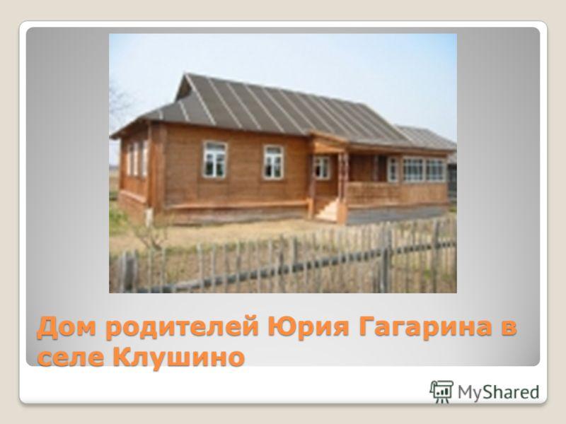 Дом родителей Юрия Гагарина в селе Клушино