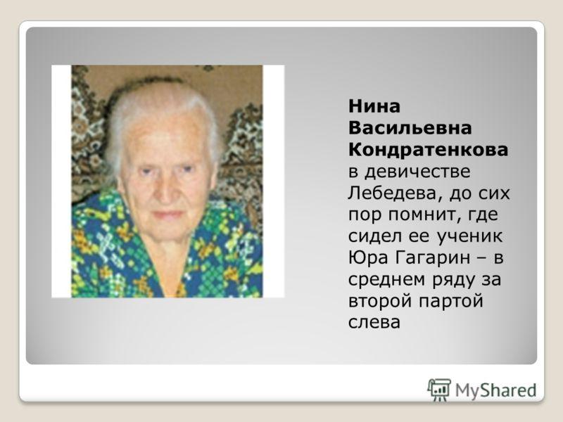 Нина Васильевна Кондратенкова в девичестве Лебедева, до сих пор помнит, где сидел ее ученик Юра Гагарин – в среднем ряду за второй партой слева