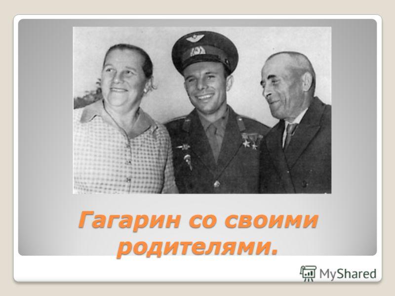 Гагарин со своими родителями.