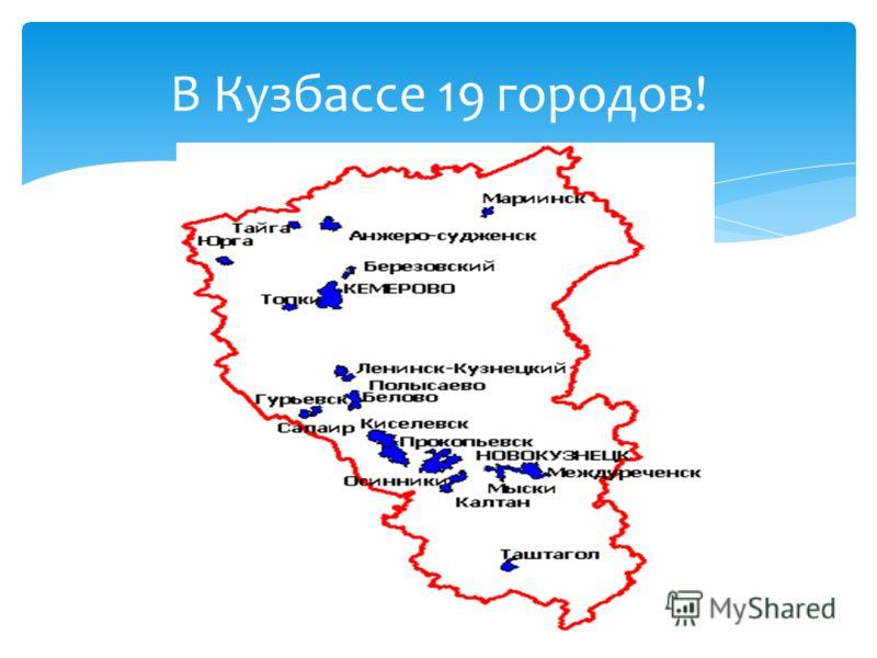 В Кузбассе 19 городов!