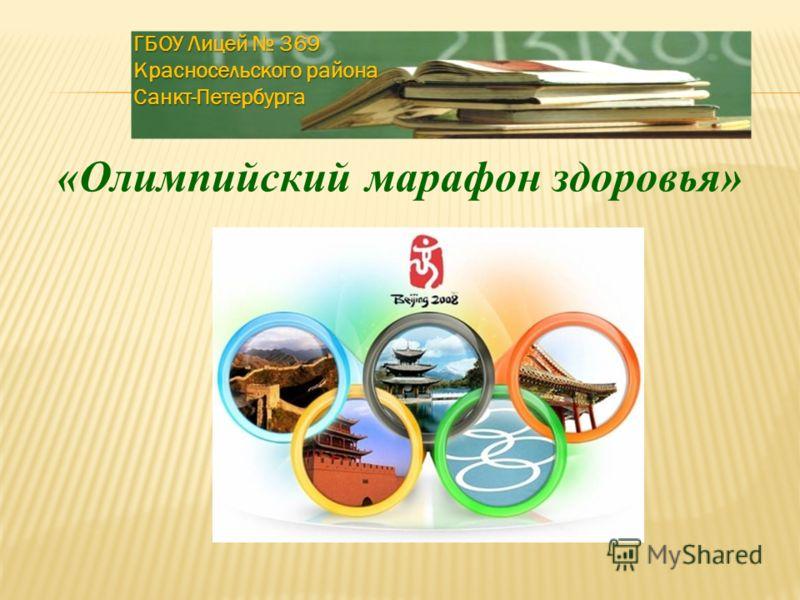 ГБОУ Лицей 369 Красносельского района Санкт-Петербурга «Олимпийский марафон здоровья»