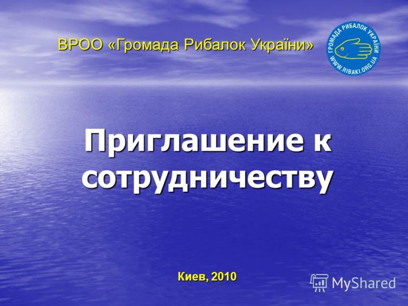 Приглашение к сотрудничеству Киев, 2010 ВРОО «Громада Рибалок України»