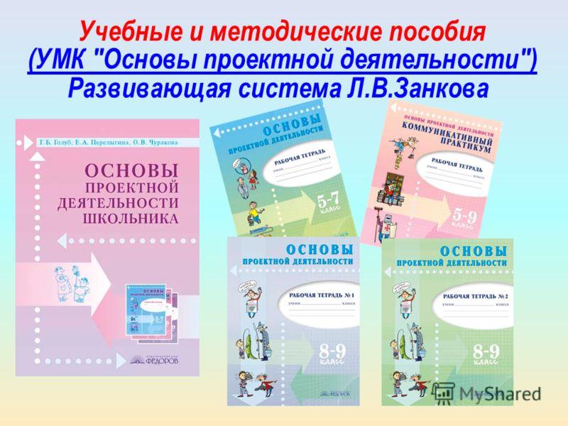 Учебные и методические пособия (УМК Основы проектной деятельности) Развивающая система Л.В.Занкова